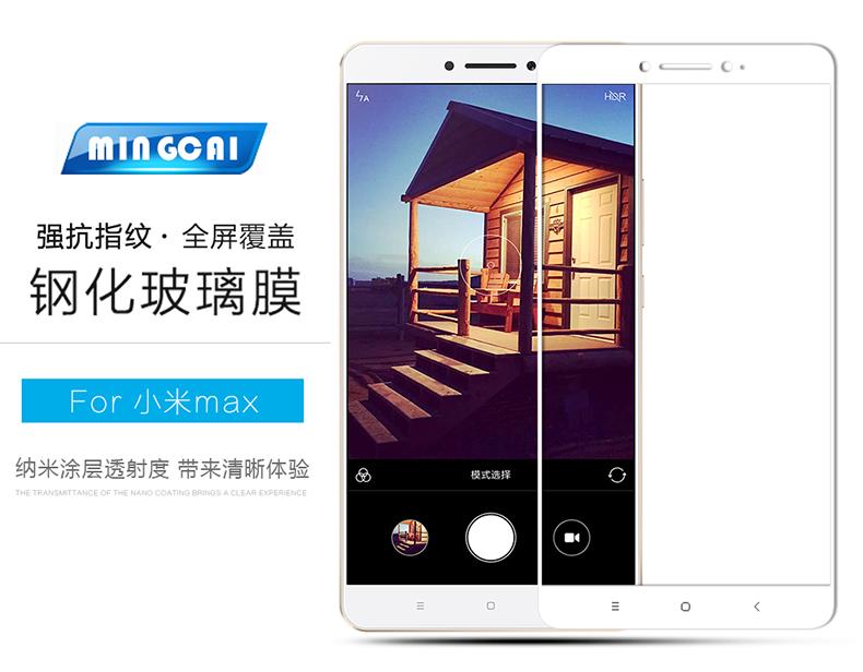 (พรีออเดอร์) ฟิล์มนิรภัย Xiaomi/Mi Max