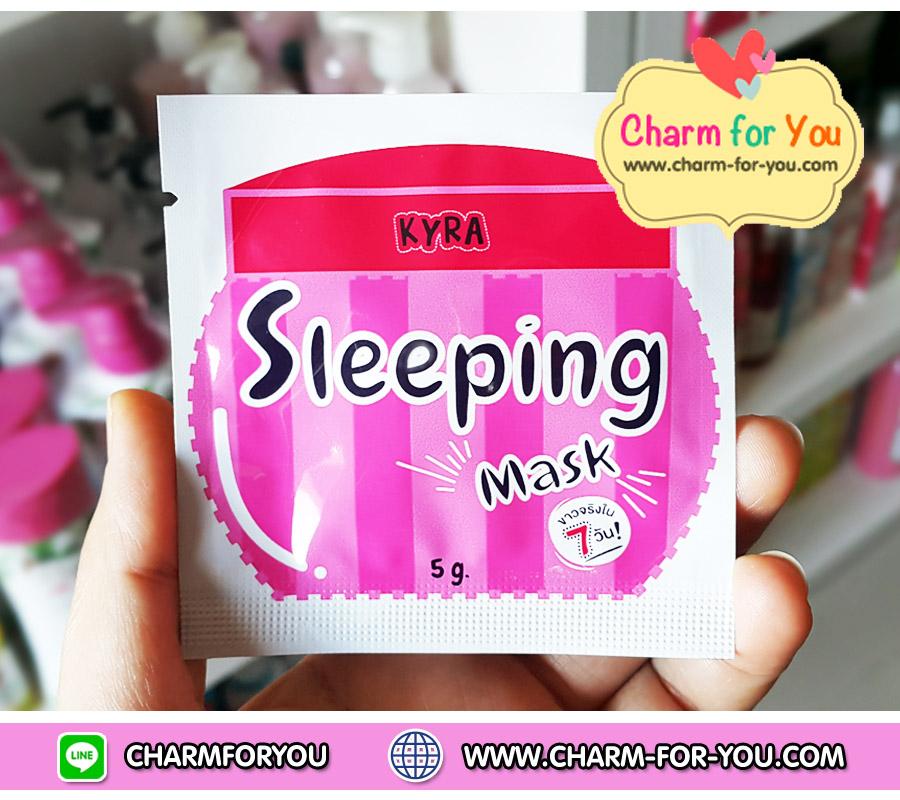 kyra sleeping mask ไคร่า สลีปปิ้ง มาร์ค 3 ซอง 100 บาท ขายเครื่องสำอาง อาหารเสริม ครีม ราคาถูก ของแท้100% ปลีก-ส่ง
