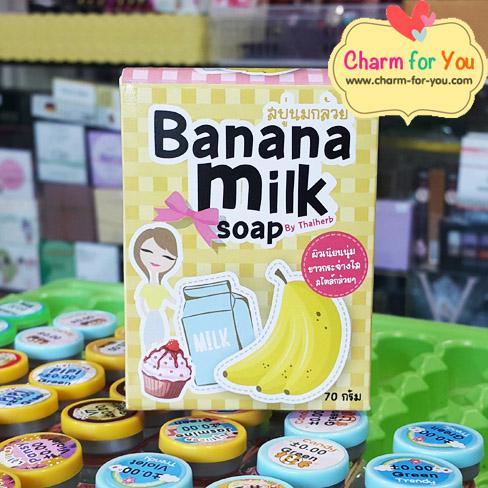 สบู่นมกล้วย Banana Milk Soap by Thaiherb ราคาส่ง 3 ก้อนก้อนละ 40 บาท/ราคาส่ง 6 ก้อน ก้อนละ 35 บาท ขายเครื่องสำอาง อาหารเสริม ครีม ราคาถูก ของแท้100% ปลีก-ส่ง ของแท้100%