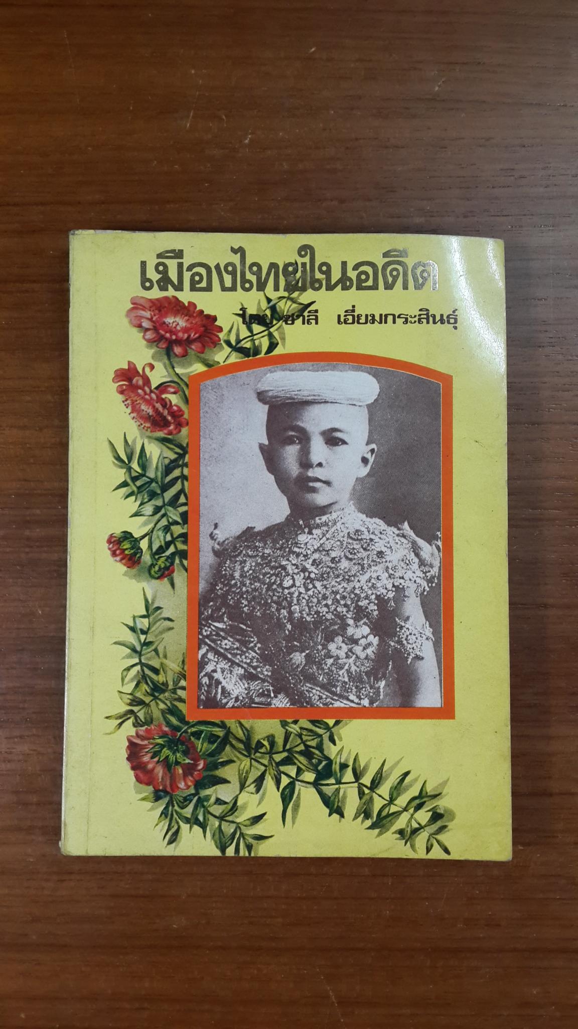 เมืองไทยในอดีต / ชาลี เอี่ยมกระสินธุ์