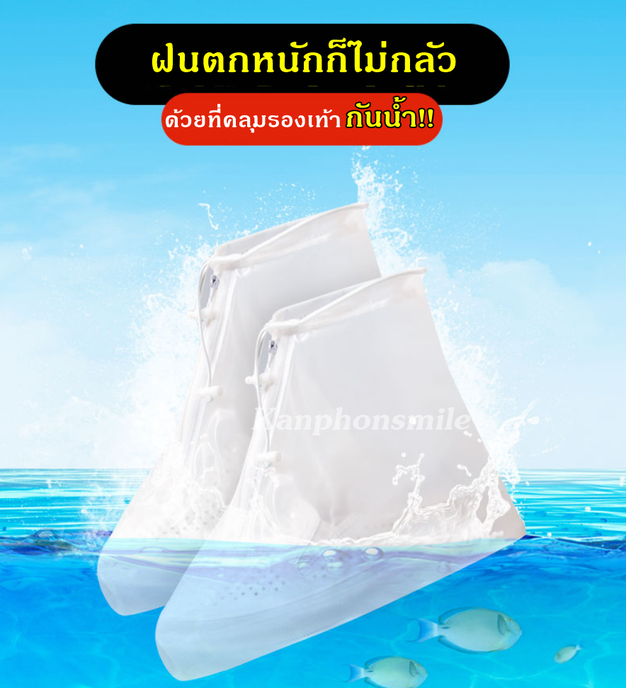 รองเท้ากันฝน รองเท้ากันน้ำ เป็นซิปถอดใส่ง่าย กันน้ำ 100% รหัส 34