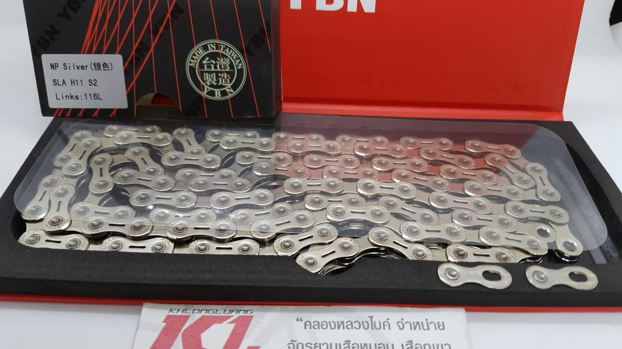 โซ่เงิน ชุบไททาเนียม YBN 11 Speed เซาะร่อง 116 ลิงค์ พร้อมข้อต่อปลดเร็ว