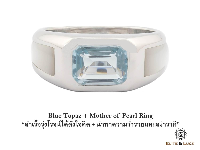 แหวน Blue Topaz + Mother of Pearl Sterling Silver สี Rhodium รุ่น Majestic