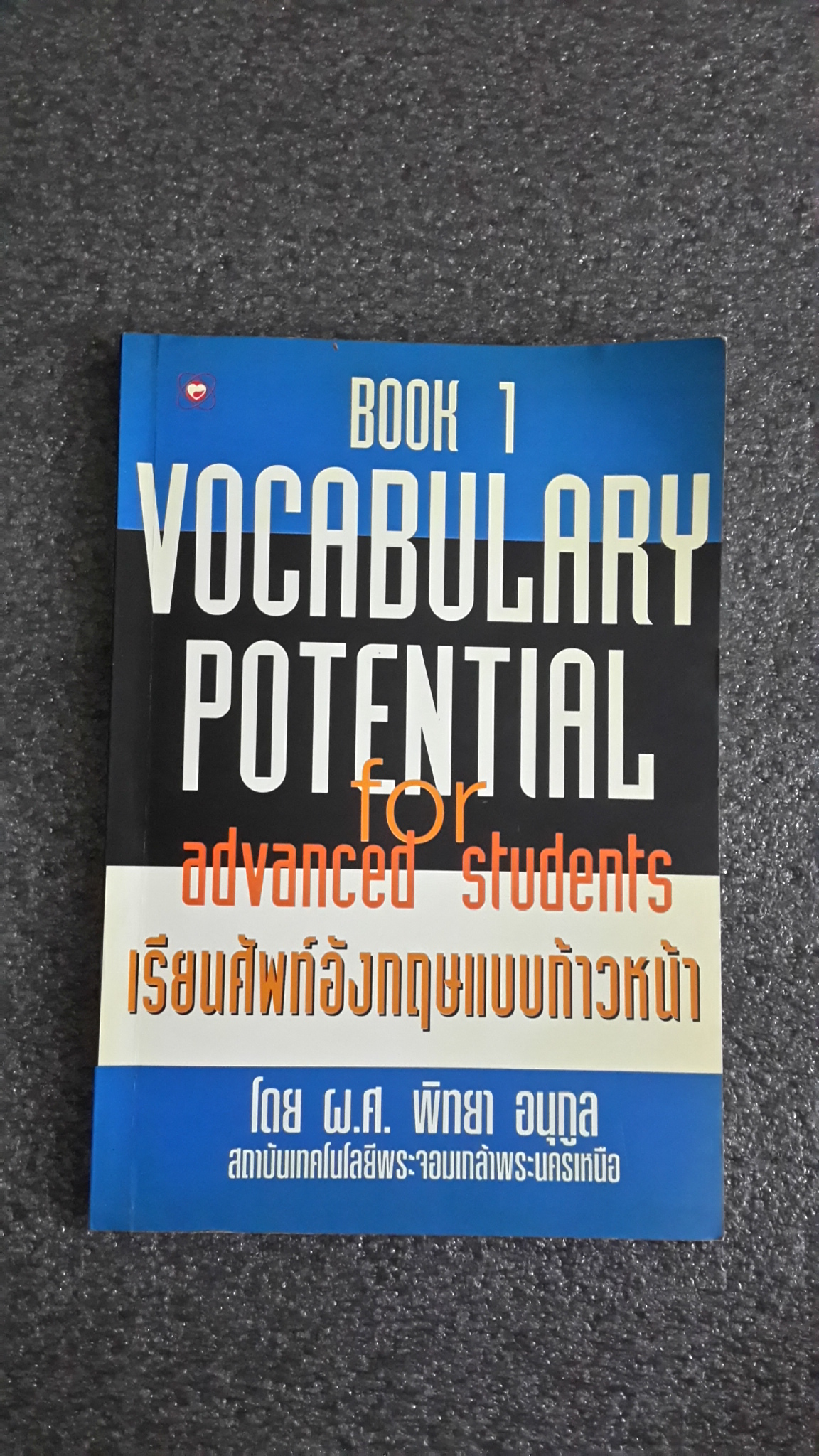 เรียนศัพท์อังกฤษแบบก้าวหน้า เล่ม 1 / ผ.ศ.พิทยา อนุกูล
