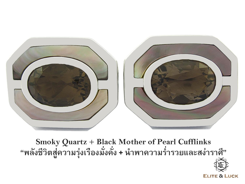 Smoky Quartz + Black Mother of Pearl Sterling Silver Cufflinks สี Rhodium รุ่น Charming