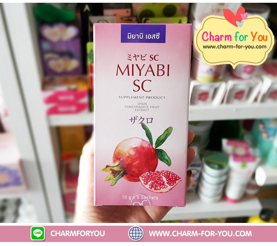 MIYABI SC มิยาบิ เอสซี - charm for you ขายส่งเครื่องสำอาง ขายส่งอาหารเสริม ขายส่งสินค้ากระแสความงาม ของแท้ ปลีก-ส่ง