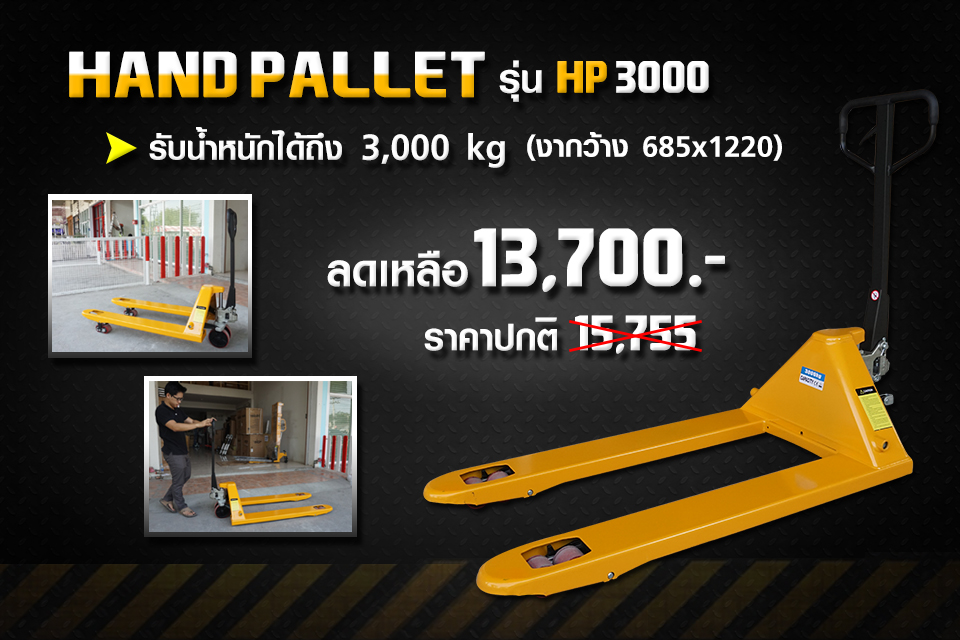 รถลากพาเลท Hand Pallet รุ่น HP3000 รับน้ำหนักถึง 3000 กิโลกรัม งากว้าง 685 mm.