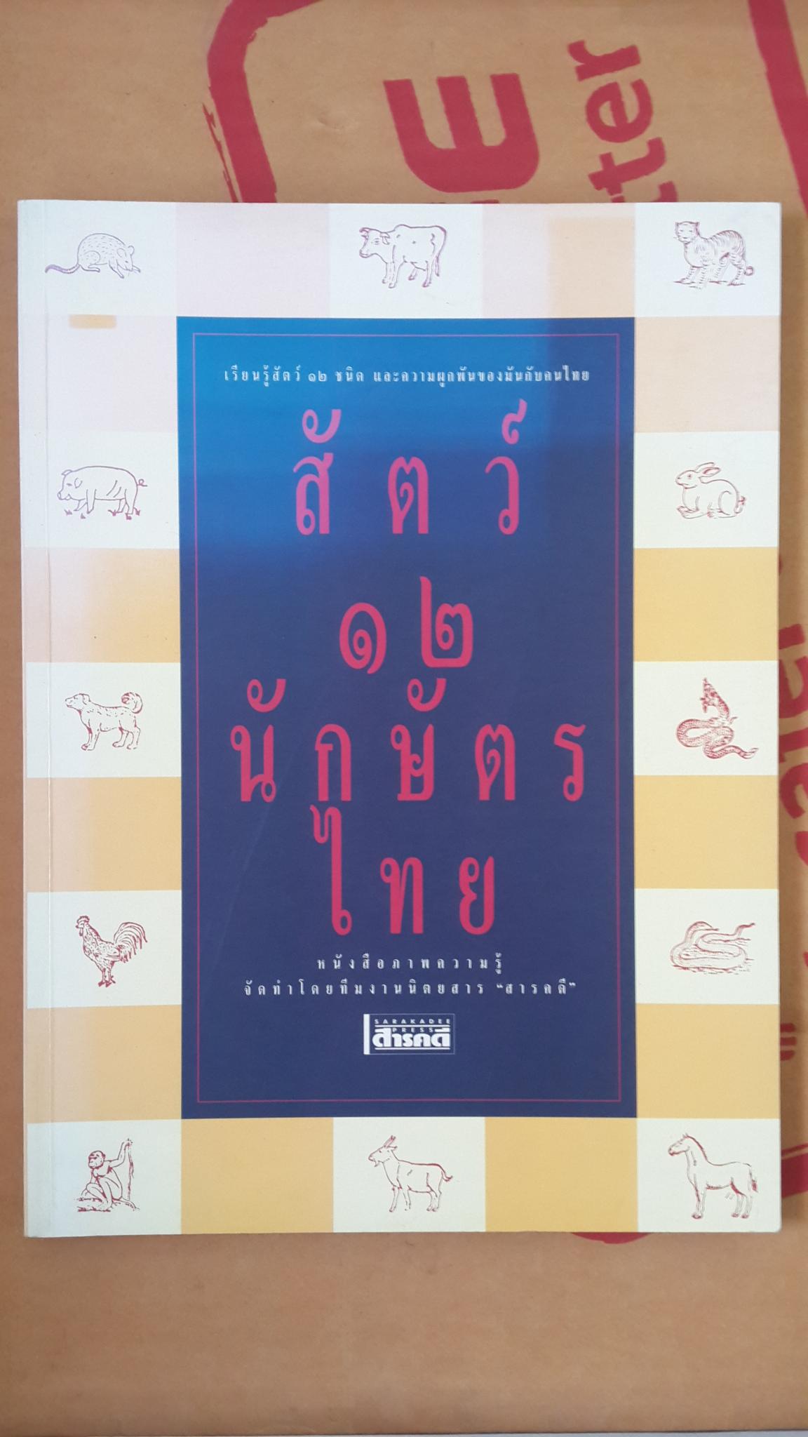 สัตว์ ๑๒ นักษัตรไทย / สารคดี