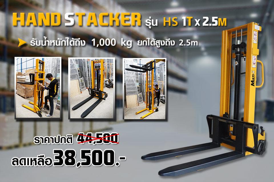 รถยกไฮดรอลิค Hand Stacker รุ่น HS 1TX2.5m ยกสูง 2.5 เมตร รับน้ำหนักได้ถึง 1000 กิโลกรัม
