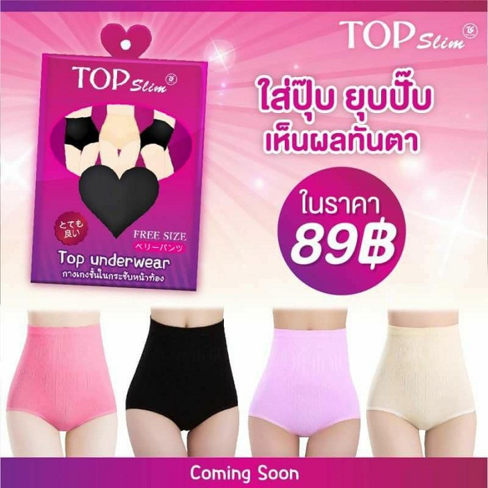 Topslim Top Underwear (Top89) กางเกงชั้นในเก็บพุง