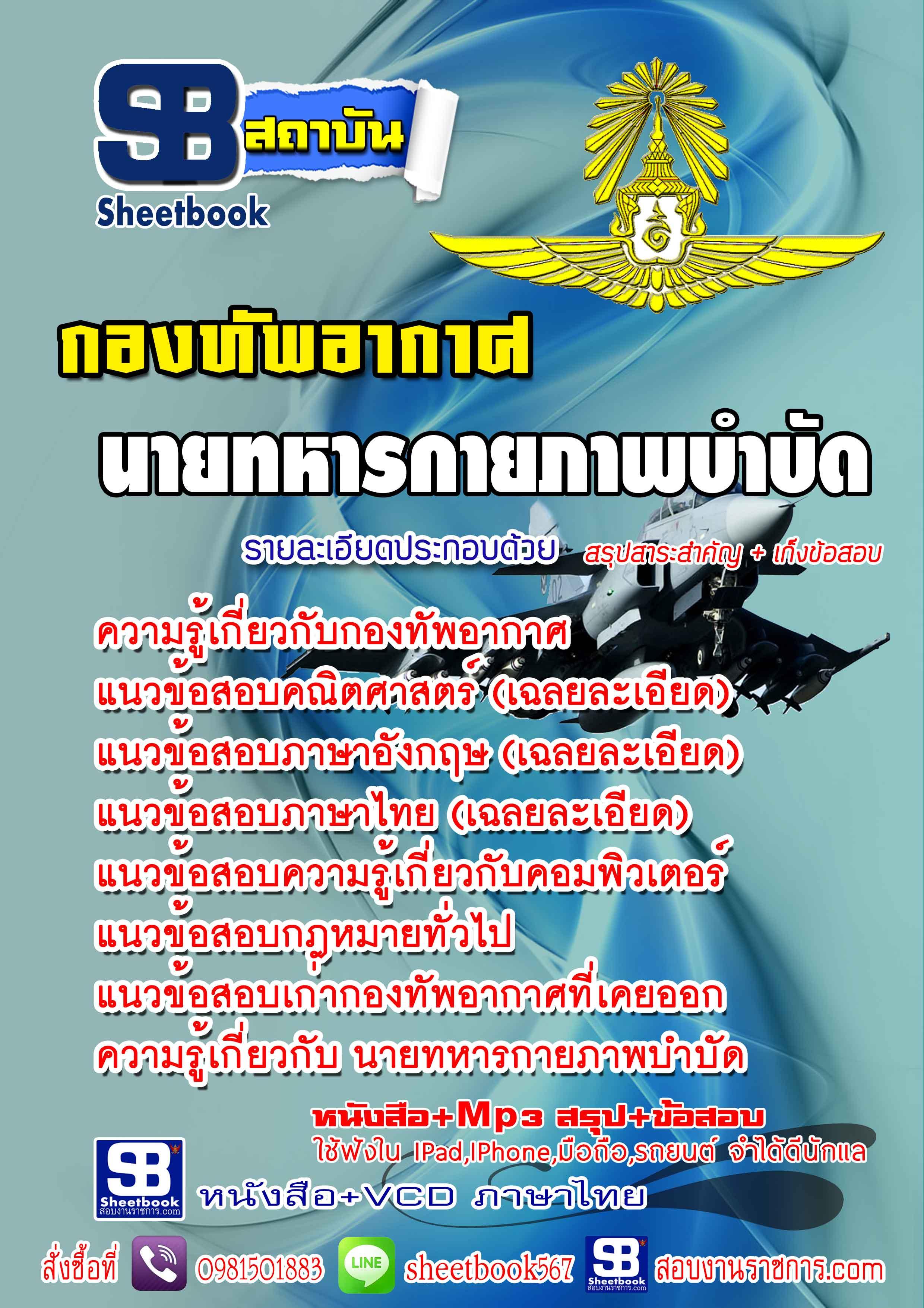 หนังสือ+VCD กองทัพอากาศ นายทหารกายภาพบำบัด
