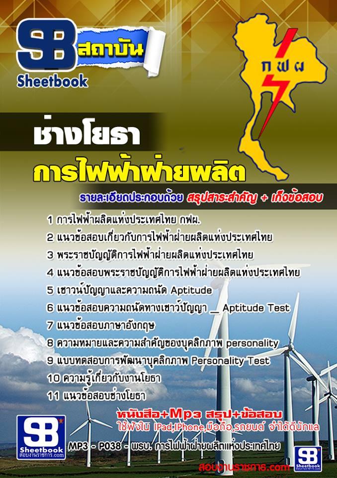 หนังสือสอบช่างโยธา การไฟฟ้าฝ่ายผลิตแห่ประเทศไทย