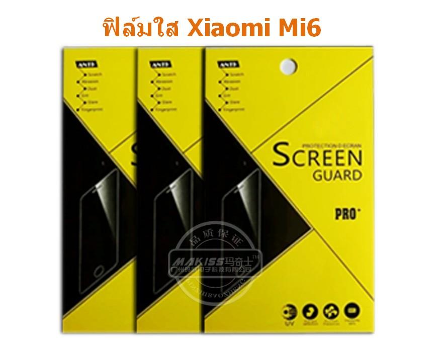 Xiaomi Mi6 ฟิล์มกันรอยขีดข่วน แบบใส