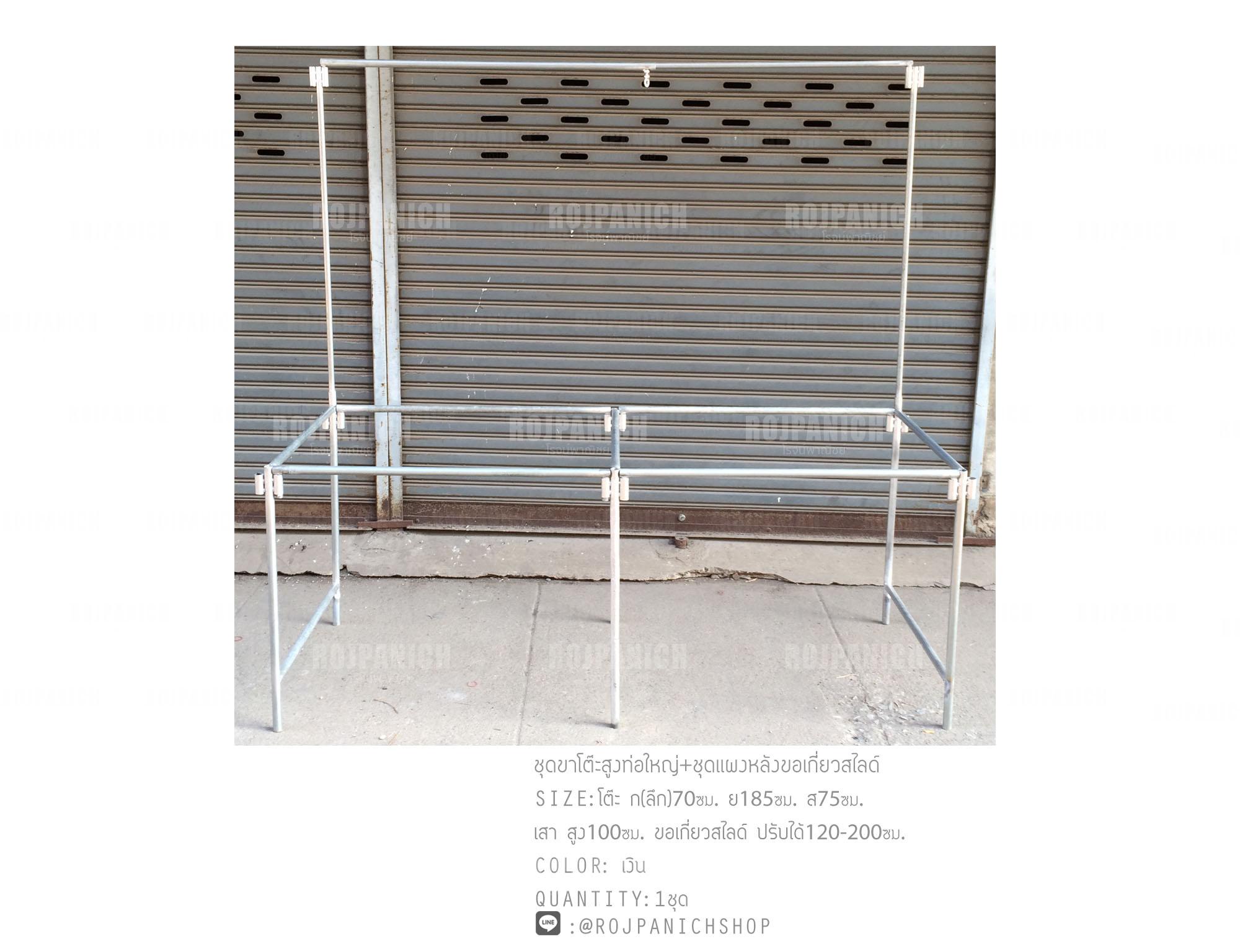 ชุดขาโต๊ะสูงท่อใหญ่+ชุดแผงหลังขอเกี่ยวสไลด์