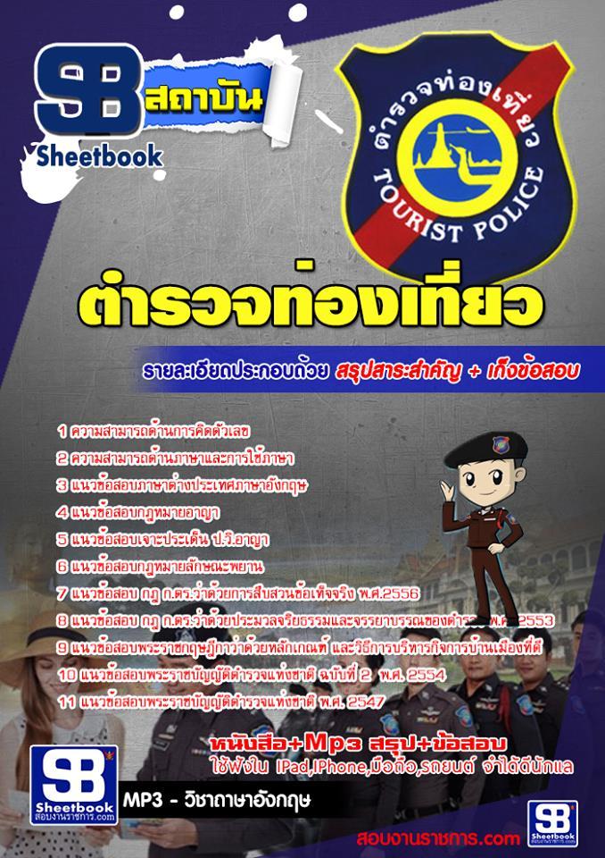 หนังสือสอบตำรวจท่องเที่ยว
