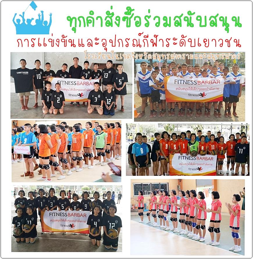 สนับสนุนการแข่งขันระดับเยาวชน