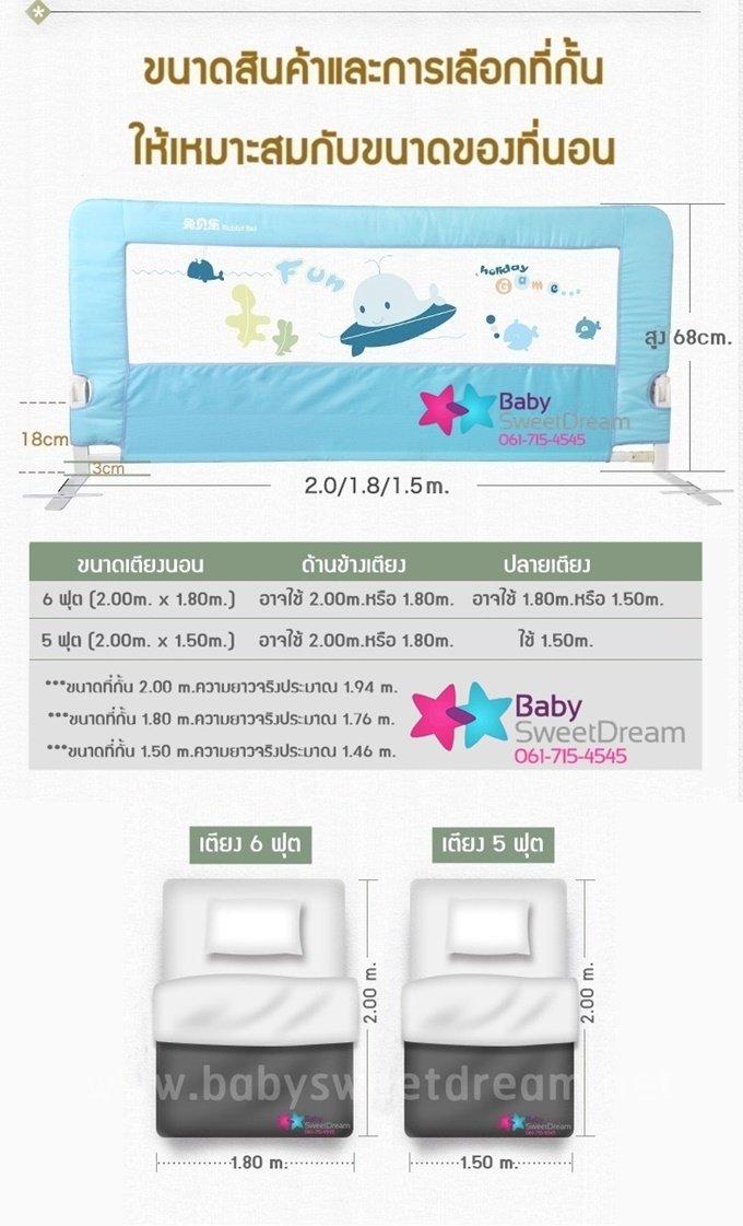 ขนาดของที่กั้นเตียง
