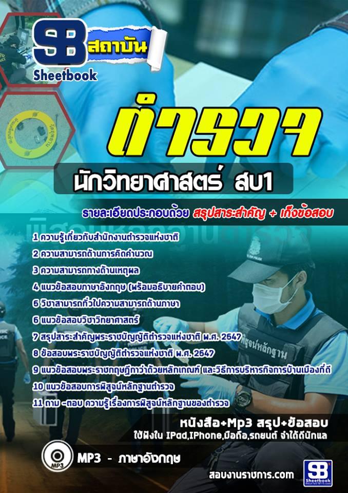 แนวข้อสอบนักวิทยาศาสตร์ สบ1 สำนักงานตำรวจแห่งชาติNEW