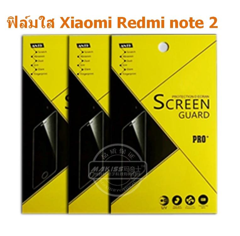 ฟิล์มกันรอยขีดข่วน แบบใส Xiaomi Redmi Note 2