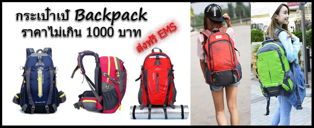 กระเป๋า backpack