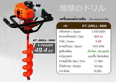 เครื่องยนต์เจาะดิน KANTO รุ่น KT-DRILL-5800