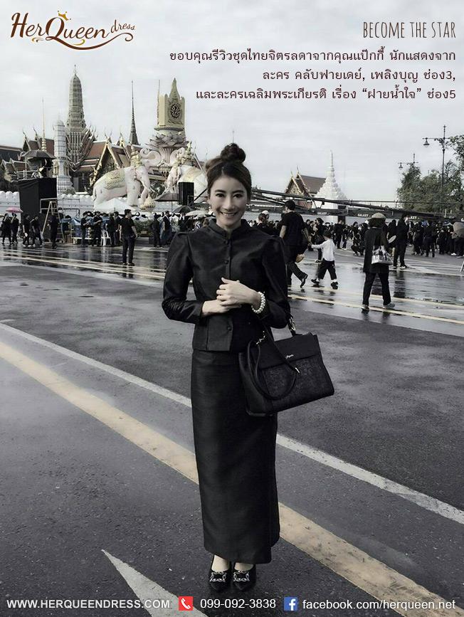 ชุดไทยไว้อาลัย