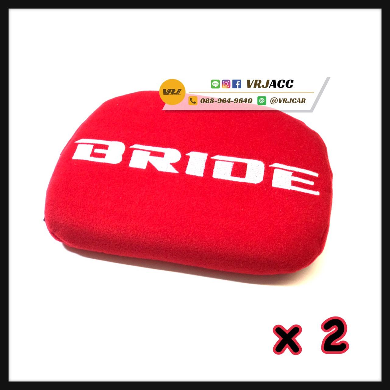 หมอนรองเปื้อน BRIDE สีแดง