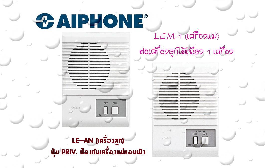LEM-1/LE-AN อินเตอร์คอม 2 สถานี ชนิดเดินสาย (AIPHONE) ชุด 2 เครื่อง