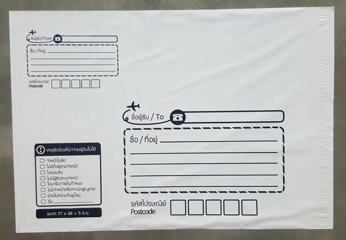 ซองไปรษณีย์พลาสติกสีขาว มีจ่าหน้า ขนาด 14.5 X 19 นิ้ว (37 X 48 ซม.) ซองละ 4.6 บาท