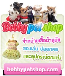 Bobbypetshop