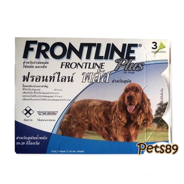 ฟรอนท์ไลน์ พลัส (Frontline PLUS) สำหรับสุนัขหนัก 11-20 กก.