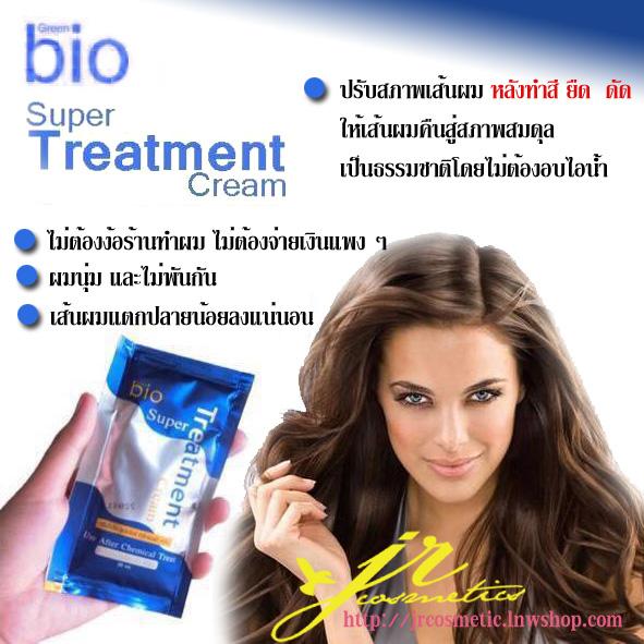 กรีนไบโอ ซุปเปอร์ ทรีทเม้นท์ ครีม Green bio Super Treatment Cream ใช้หลังการ ยืด ดัด ย้อม
