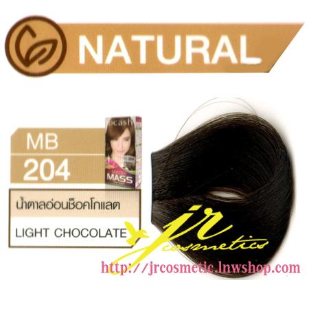 ครีมเปลี่ยนสีผม ดีแคช มาสเตอร์ แมส คัลเลอร์ครีม Dcash Master Mass Color Cream MB 204 น้ำตาลอ่อนช็อคโกแลต (Light Chocolate) 50 ml.