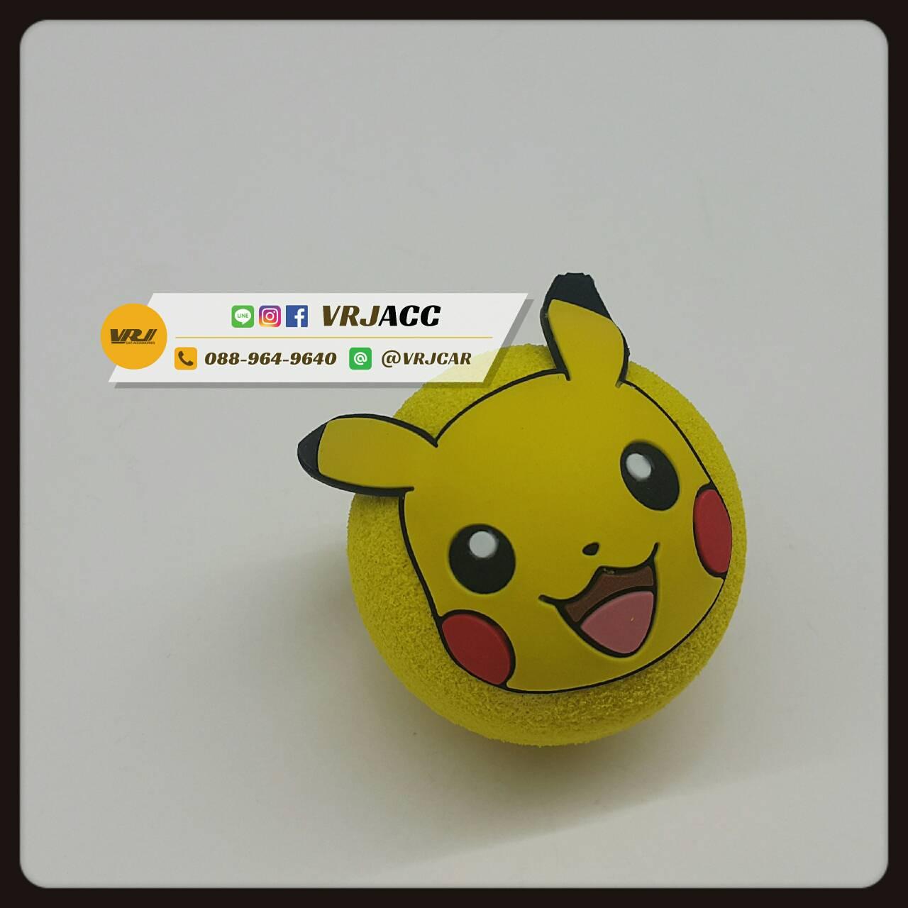 บอลเสียบเสาอากาศ ปิกกาชู โปเกมอน pikachu pokemon