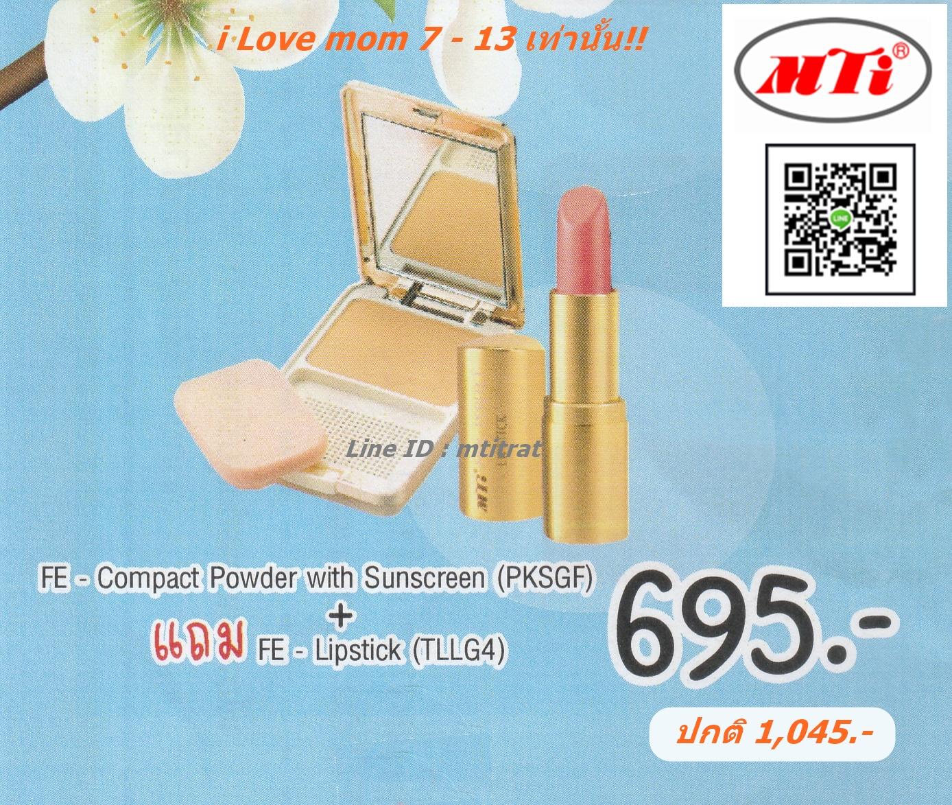 โปรวันแม่ i Love mom วันที่ 7 - 13 เท่านั้น!!