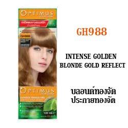 ดีแคช ออพติมัส คัลเลอร์ ครีม Optimus color Cream GH988 Intense Golden Blonde Gold Reflect บลอนด์ทองจัดประกายทองจัด 100 ml.