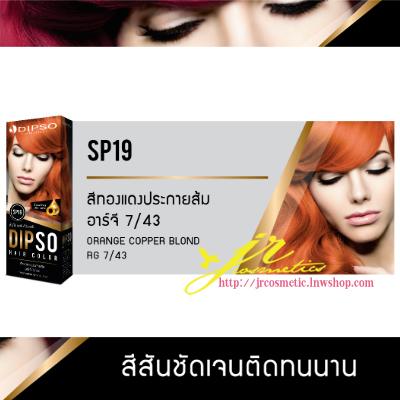 ดิ๊๊พโซ่ แฮร์ คัลเลอร์ SP19 สีทองแดงประกายส้ม อาร์จี 7/43 (Orange Copper Blond RG 7/43)