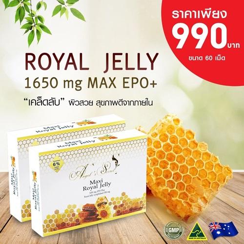 ( 2 กล่อง 60 เม็ด) Angel's Secret Maxi royal jelly 1,650mg.6% นมผึ้งสกัดเย็น ผสมน้ำมันอิฟนิ่ง พริมโรส นมผึ้งชนิดซอฟเจล สูตรพิเศษ เข้มข้นที่สสุด ดูดซึมดีที่สุด ทานแล้วไม่อ้วน ผิวสวย สุขภาพดี จากออสเตรเลีย