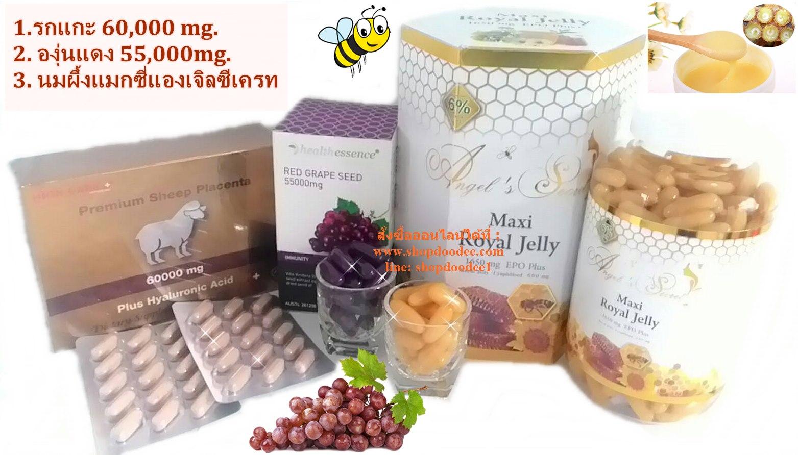 รกแกะ60,000mg. 1 กล่อง 120 เม้ด + healthessence greapeseed 55,000 mg. 1 กล่อง 100 เม้ด +นมผึ้งแองเจิลซีเครท1,650 mg. 1 ปุก 365 เม็ด