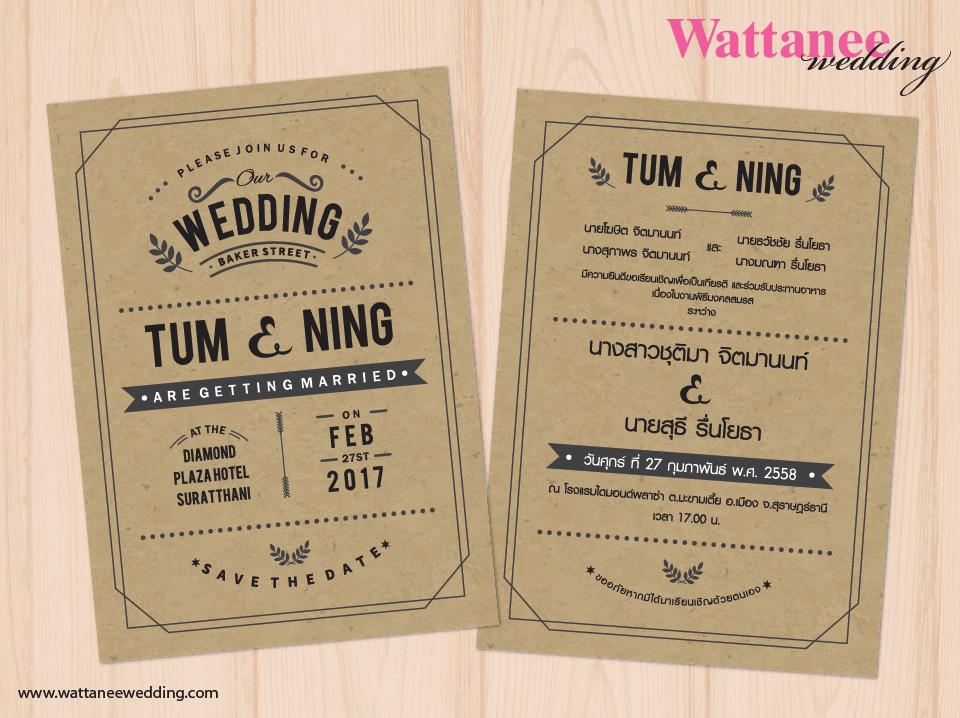 การ์ดแต่งงาน การ์ดเชิญงานแต่งงาน กระดาษคราฟท์