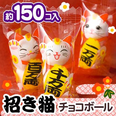 พร้อมส่ง ** Maneki Neko Choco Ball ช็อคโกบอลรูปแมวกวัก 1 ชิ้น (ทางร้านจะสุ่มลายไปให้นะคะ)