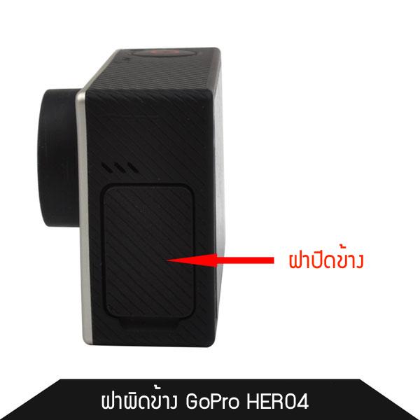 ฝาปิดข้าง GoPro HERO4
