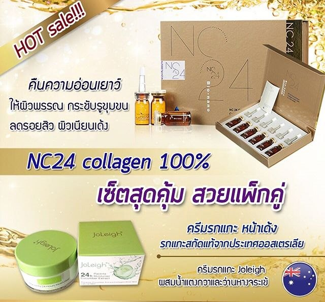 NC24 Collagen serum 1 กล่อง 6 ขวด + ครีมรกแกะโจเล่ 1 ปุก 100 ml.
