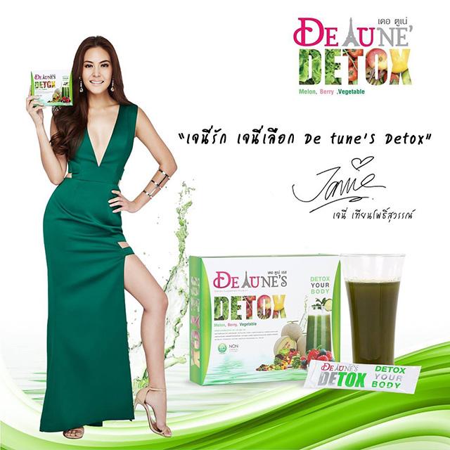 De Tune's Detox เดอ ตูเน่ เอส ดีท็อกซ์ ดีท็อกซ์ รสเมล่อน ล้างสารพิษ ขับของเสียและไขมัน ออกจาก ร่างกาย
