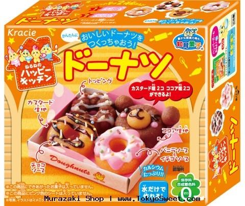 พร้อมส่ง ** Kracie Happy Kitchen Donuts ชุดทำโดนัท น่ารักมากๆ ทำเสร็จแล้วกินได้จริงๆ ด้วยนะคะ
