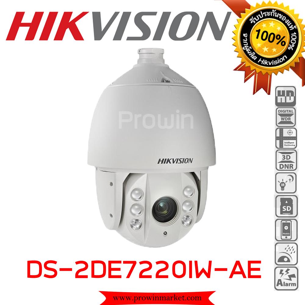 HIKVISION DS-2DE7230IW-AE