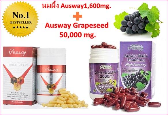 สารสกัดเมล็ดองุ่น50,000 mg. 1 ปุก+นมผึ้ง ausway 1,600mg. 1 ปุก บำรุงผิวขาวใส สุขภาพดี