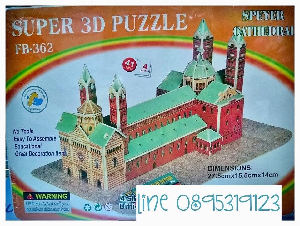 มหาวิหารสเปเยอร์ (Speyer Cathedral) ประเทศเยอรมนี โมเดล 3มิติ จิ๊กซอร์ 3มิติ ตัวต่อประกอบโฟม
