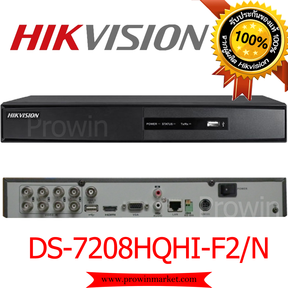 HIKVISION DS-7208HQHI-F2/N