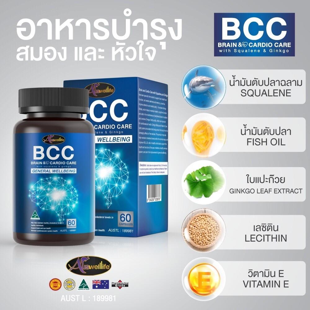 Auswelllife BCC (Brain and Cardio Care with Squalene & Ginkgo) วิตามินบำรุงสมอง และหัวใจ ขนาด 60 เม็ด จากออสเตรเลีย